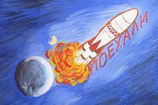 Автор: Фролова Анастасия   Космическая одиссея