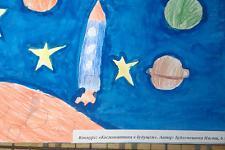 Автор: Бубленникова Настя   Космическая одиссея