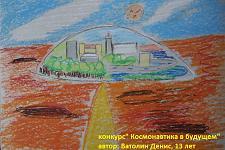 Автор: Ватолин Денис   Космическая целина