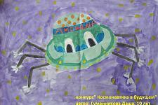 Автор: Гуменникова Даша   Космическая целина