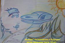Автор: Морозова Анастасия   Космическая целина
