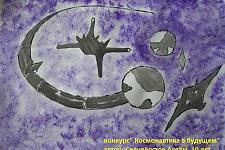 Автор: Селивёрстов Артём   Космическая одиссея