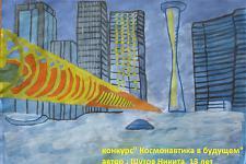 Автор: Шутов Никита   Космическая одиссея