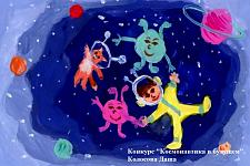 Автор: Колосова Даша   Космическая одиссея