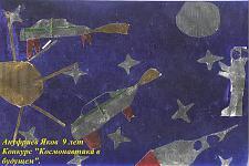 Автор: Ануфриев Яков   Космическая одиссея