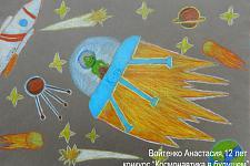 Автор: Войтенко Анастасия   Космическая целина