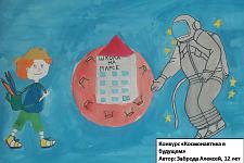 Автор: Заброда Алексей   Космическая одиссея