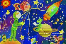 Автор: Лукьянова Диана   Космическая одиссея