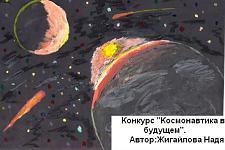 Автор: Жигайлова Надежда   Космическая целина