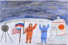 Автор: Кузовлева Дарья   Космическая одиссея
