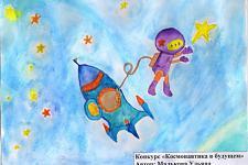 Автор: Малькова Ульяна   Космическая целина