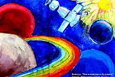 Автор: Митькина Дарья   Космическая одиссея