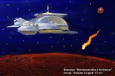 Автор: Бабаян Андрей   Космическая одиссея