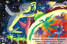 Автор: Аралбаева Дуся   Космическая одиссея