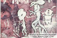 Автор: Данилов Саша   Космическая одиссея