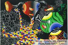 Автор: Ильин Никита   Космическая одиссея