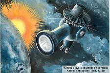 Автор: Ковальская Тоня   Космическая одиссея