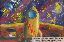 Автор: Николаева Алина    Космическая одиссея