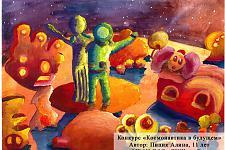 Автор: Пицик Алина   Космическая одиссея