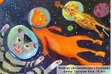 Автор: Трындык Катя   Космическая одиссея