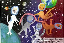 Автор: Чекалова Лида   Космическая одиссея