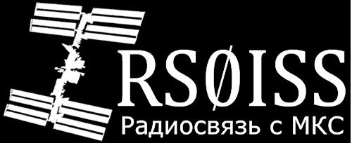 Радиосвязь с МКС