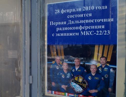 Первая дальневосточная радиоконференция с экипажем МКС22/23. Хабаровский Институт Инфокоммуникаций
