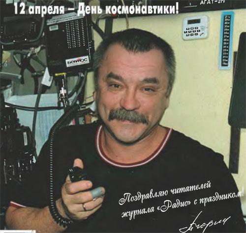 Космонавты - Радиолюбители