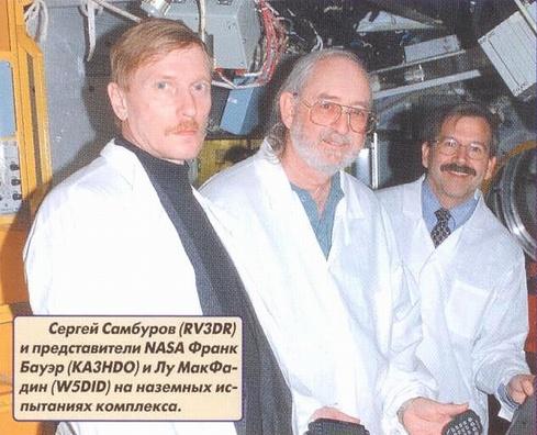 Радиолюбительство на МКС - Новый этап