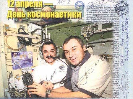 Радиолюбители на борту МКС